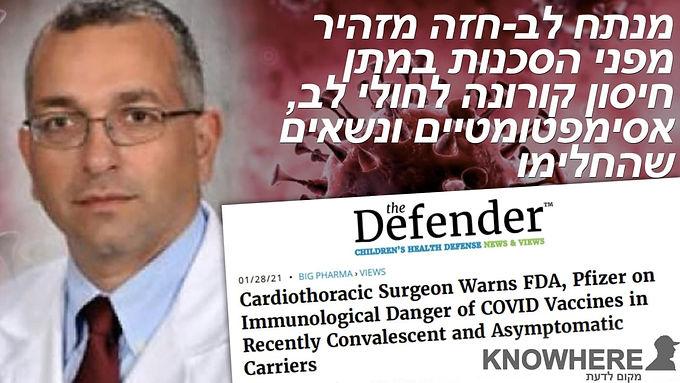 מנתח לב-חזה מזהיר מפני הסכנות במתן חיסון קורונה לחולי לב, אסימפטומטיים ונשאים שהחלימו | Childrens health defense