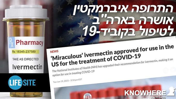 """התרופה איברמקטין אושרה בארה""""ב לטיפול בקוביד-19   Life site news"""