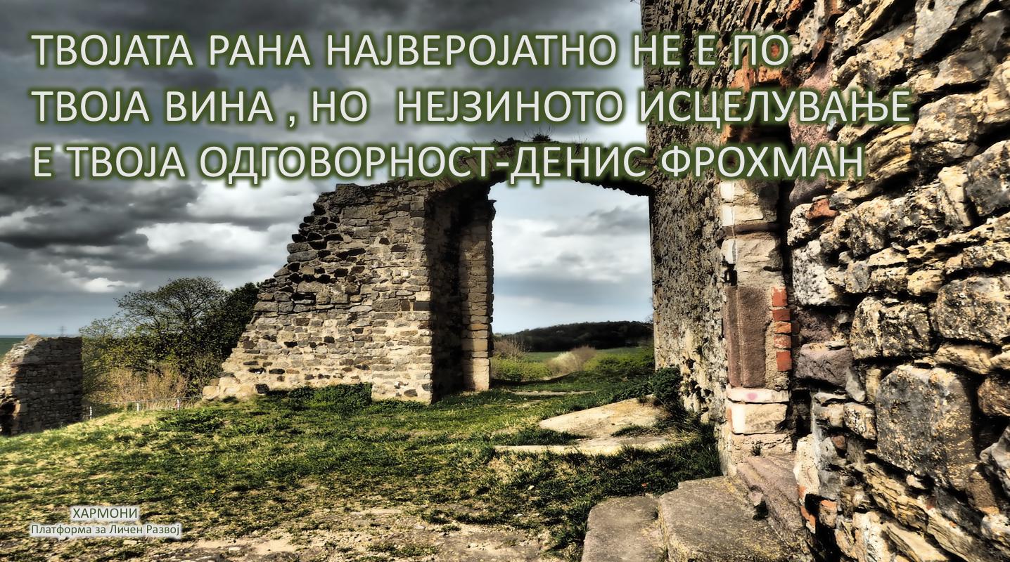РАНА.png