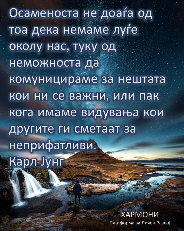 Карл Јунг Осаменост.png