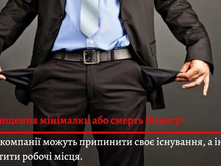 Підвищення «мінімалки» або смерть бізнесу?