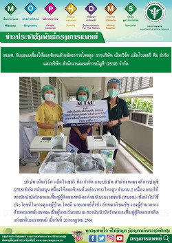 NAT donated high flow oxygen therapy