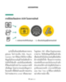 Cloud Accounting ได้เวลาทำบัญชีออนไลน์ วารสาร K SME Inspired ฉบับที่71 ประจำเดือน มีนาคม 2563  โดยศิริรัฐ โชติเวชการ กรรมการผู้จัดการ บริษัท Network Advisory Team Ltd.