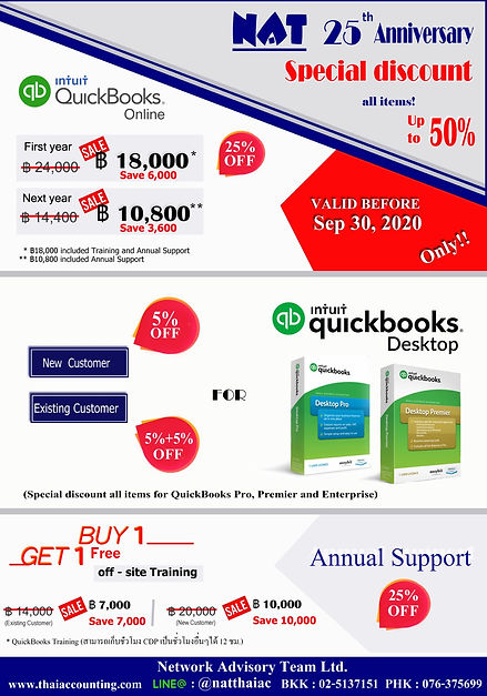 NAT 25th Anniversary Special discount QuickBooks Online QuickBooks Desktop valid before Sep 30,2020 QuickBooks Accounting Software โปรแกรมบัญชีควิกบุค