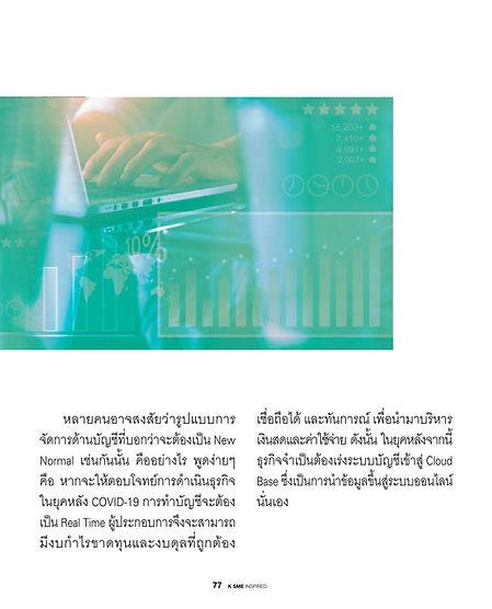 KSME202007#75P77.jpg