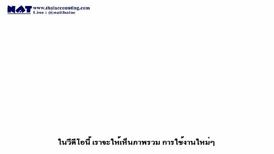 Introduction to QuickBooks Online แนะนำโปรแกรมบัญชีควิกบุค ออนไลน์ Work From Home with QuickBooks the World's Best selling Online cloud based Accounting Software Contact NAT www.thaiaccounting.com Line:@natthaiac