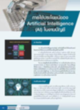 FAPNewsletter68P12.jpg