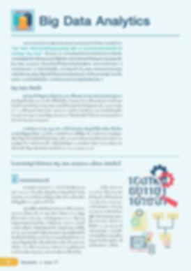 FAPNewsletter77P10.jpg