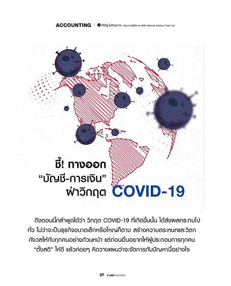 """ชี้! ทางออก """"บัญชี-การเงิน"""" ฝ่าวิกฤต COVID-19 โดยศิริรัฐ โชติเวชการ กรรมการผู้จัดการบริษัท Network Advisory Team Ltd. ในวารสาร K SME Inspired #72 April 2020"""