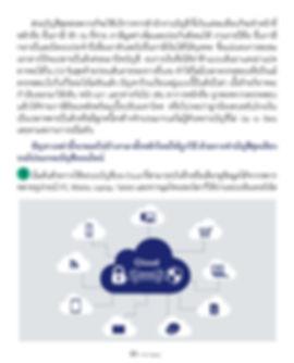6 Advantages of  Online Accounting Software 6 ข้อดี เมื่อเป็น ระบบบัญชีออนไลน์ การทำบัญชีชุดเดียวบนโปรแกรมบัญชีออนไลน์ cloud accounting software วารสาร K SME Inspired #54 October 2018 โดย ศิริรัฐ โชติเวชการ