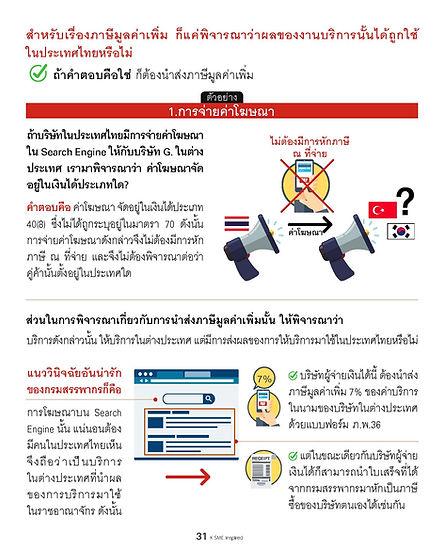 สําหรับเรื่องภาษีมูลค่าเพิ่ม ก็แค่พิจารณาว่าผลของงานบริการนั้นได้ถูกใช้ ในประเทศไทยหรือไม่ ถ้าคําตอบคือใช่ ก็ต้องนําส่งภาษีมูลค่าเพิ่ม
