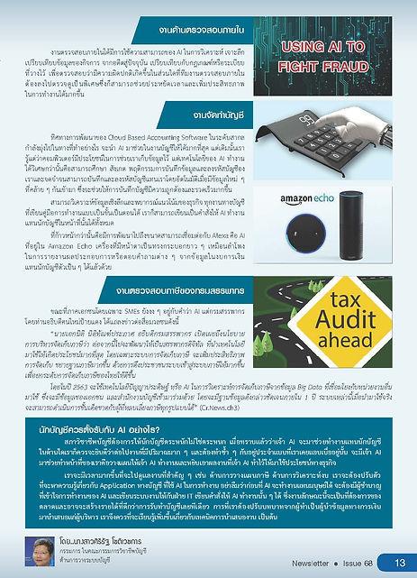 FAPNewsletter68P13.jpg