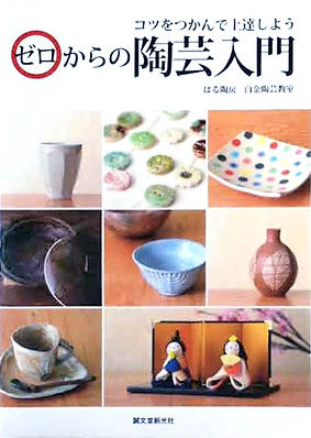 東京都 練馬区の陶芸教室はる陶房 ゼロからの陶芸入門
