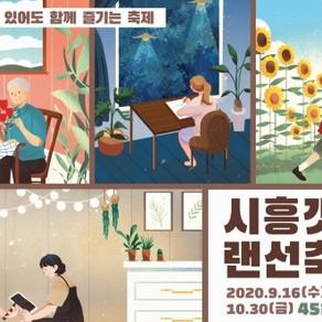 เทศกาลชีฮึง แคดโกล Siheung Gaetgol Festival (시흥갯골축제)
