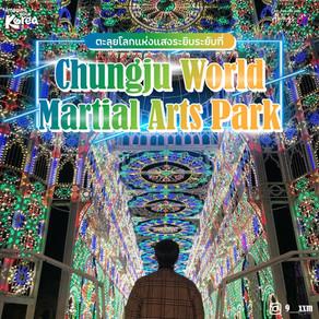 ตะลุยโลกแห่งแสงระยิบระยับที่ Chungju World Martial Arts Park