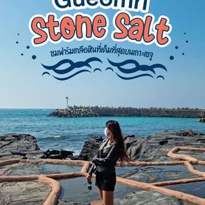 ชมฟาร์มเกลือหินที่เค็มที่สุดบนเกาะเชจู Gueomri Stone Salt