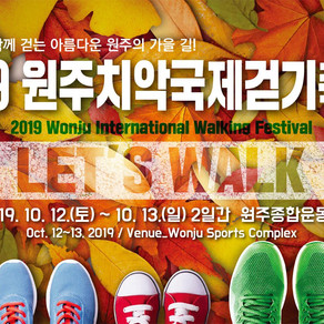 2019 Wonju International Walking Festival