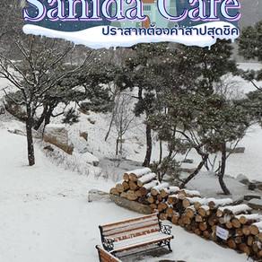 นั่งชิลคาเฟ่ Sanida Cafe ปราสาทต้องคำสาปสุดชิค