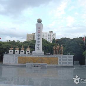 สวนสาธารณะชินซาน (Sinsan Park (신산공원))
