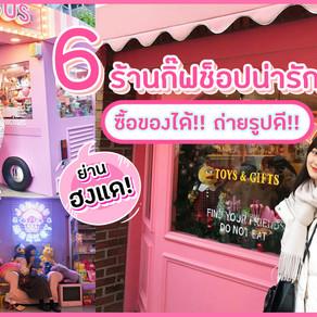 6 ร้านกิ๊ฟช็อปน่ารัก ๆ ซื้อของได้! ถ่ายรูปดี! ที่ต้องไป!! ในย่านมหาลัย อย่าง 'ฮงแด' เกาหลี~~