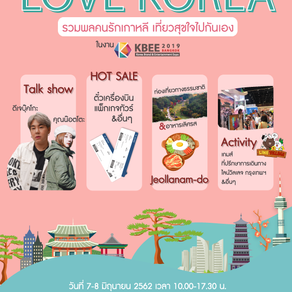 Love Korea รวมพลคนรักเกาหลี เที่ยวสุขใจไปกันเอง กลับมาอีกครั้ง