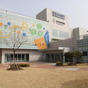 ศูนย์การศึกษาสิ่งประดิษฐ์ (Invention Education Center (발명교육센터 창의발명체험관))
