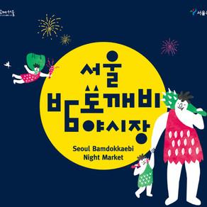 โซล บัมโทแกบี ไนท์มาร์เก็ต (Seoul Bamdokkaebi Night Market)