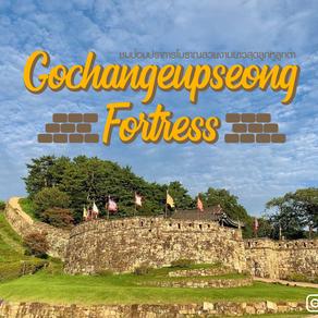 ชมป้อมปราการโบราณสวยงามยาวสุดลูกหูลูกตา Gochangeupseong Fortress