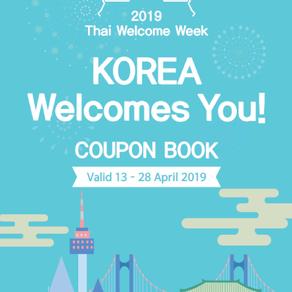 """คูปองส่วนลดออนไลน์แคมเปญ """"Korea Welcomes You! 2019 Thai Welcome Week"""""""