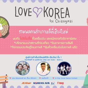 ประกาศรายชื่อผู้ที่ลงทะเบียนล่วงหน้าและได้รับเซตของที่ระลึก ในงาน 'Love Korea in Chiangmai'