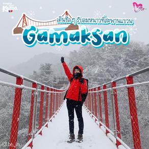 เดินชิลๆ รับลมหนาวที่สะพานแขวน Gamaksan