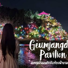 เดทสุดโรแมนติกกับท้องฟ้ายามค่ำคืนของ Geumjangdae Pavilion