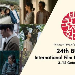 เทศกาลภาพยนตร์นานาชาติปูซาน (Busan International Film Festival)