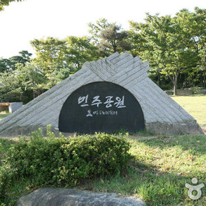 สวนประชาธิปไตยมินจู (Democracy Park (민주공원))