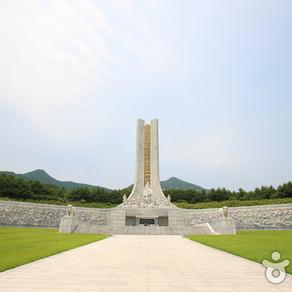 สุสานแห่งชาติแทจ็อน (Daejeon National Cemetery (국립대전현충원))