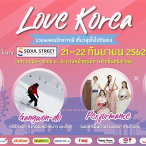 """ประกาศรายชื่อผู้ที่ลงทะเบียนล่วงหน้าและได้รับเซตของที่ระลึก """"Love Korea"""""""