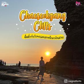 ดื่มด่ำกับวิวทะเลและหน้าผาหินสวย Chaeseokgang Cliffs