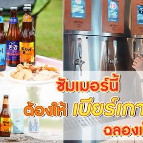 Celebrate Summer with Korean beers ซัมเมอร์นี้ ให้ 'เบียร์เกาหลี' ฉลองเป็นเพื่อน!! ดีกว่า~~