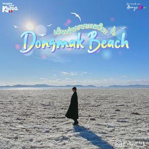 เดินเล่นบนทะเลหิมะที่ Dongmak Beach