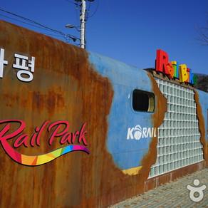 สวนรถไฟคาพยอง Gapyeong Rail Park (가평레일파크)