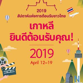 """2019 สัปดาห์แห่งการต้อนรับชาวไทย """"เกาหลียินดีต้อนรับคุณ!""""Korea Welcomes You! 2019 Thai Welcome Week"""