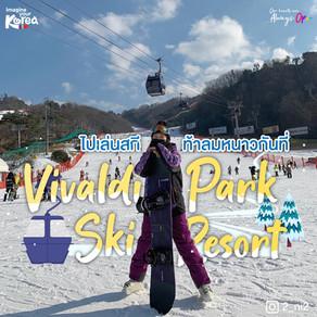 ไปเล่นสกี ท้าลมหนาวกันที่ Vivaldi Park Ski Resort