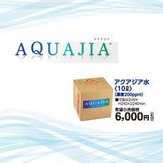アクアジア10L.jpg
