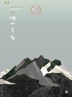 13 OTHER MOUNTAIN'S STONE 01