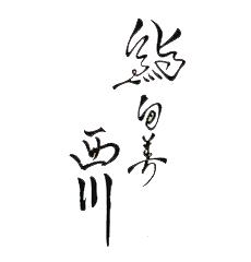 鮨旬美.png