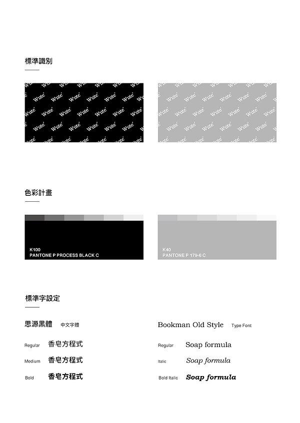 whie+ 企業識別2-03.jpg