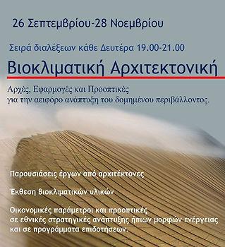 Seminar - Elliniki Etairia, Society for