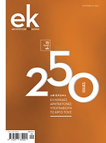 Stavropoulou_architects_ek-magazine-250-