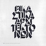 Stavropoulou_architects_171114_EIA.tif