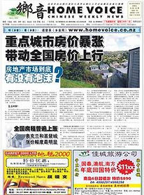 Latest Chinese News this week, Harcourts, Zark Zeung, Nyxka Zeung, Wellington, Johnsonville, Churton Park, Chinese, News, Property, Real Estate, Agents